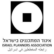 איגוד המתכננים בישראל