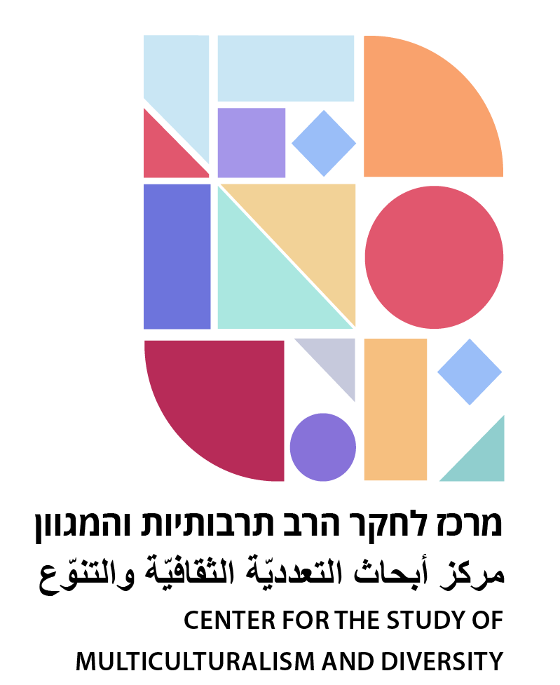 מרכז לחקר הרב תרבותיות והמגוון