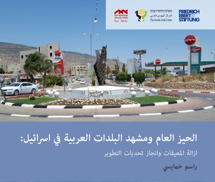 פיתוח_מרחב_ציבורי_ערבית