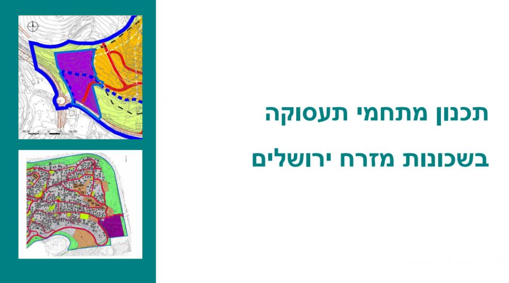 תכנון מתחמי תעסוקה בשכונות מזרח ירושלים