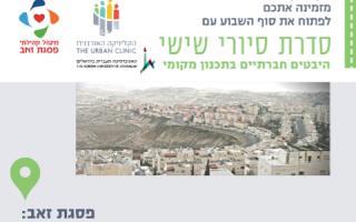 09.06.17 | סיור בפסגת זאב: תכנון ופיתוח שכונה בצפון העיר