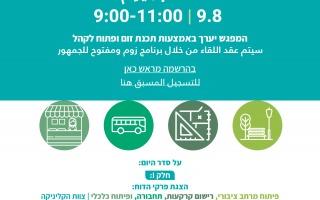 הפלטפורמה לתכנון במזרח ירושלים - דוח מסכם 9.8.20