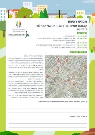 06.02.17   מפגש ראשון: קטמונים, ירושלים