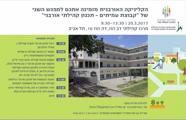 20.03.17 | מפגש שני: דב הוז, תל אביב: פיתוח קהילתי כ-have must בתהליכי תכנון?