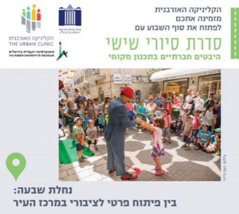 21.04.17   סיור בנחלת שבעה: בין פיתוח פרטי לציבורי במרכז העיר