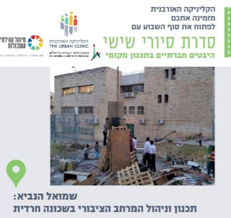19.05.17 | סיור בשמואל הנביא: תכנון וניהול המרחב הציבורי בשכונה חרדית