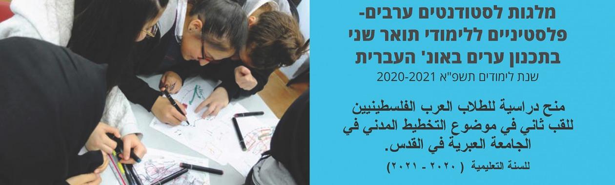 מלגות לסטודנטים ערבים - פלסטינים ללימודי תואר שני בתכנון ערים באוניברסיטה העברית