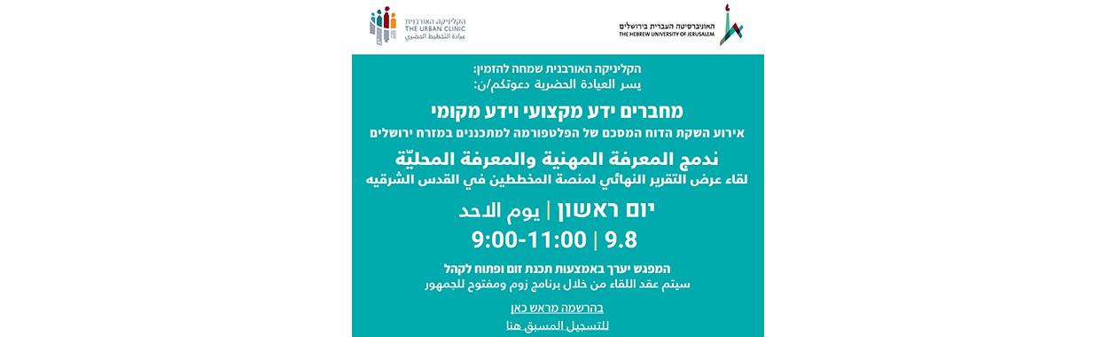 פלטפורמה לתכנון במזרח ירושלים