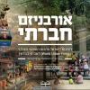 אורבניזם חברתי - רעיונות לישראל מהכנס האורבני העולמי השביעי במדיאין