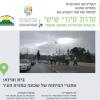 30.03.17 | סיור בבית חנינא: אתגרי הפיתוח של שכונה במזרח העיר