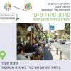 23.12.16 | סיור בגינות העיר: פיתוח המרחב הציבורי בשכונה מבוססת