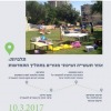 10.03.17 | סיור בתלפיות: אזור תעשיה ושיכוני מגורים בתהליך התחדשות