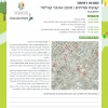 06.02.17 | מפגש ראשון: קטמונים, ירושלים
