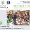 21.04.17 | סיור בנחלת שבעה: בין פיתוח פרטי לציבורי במרכז העיר