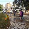 יוצרים מקום: פלייסמייקינג בישראל
